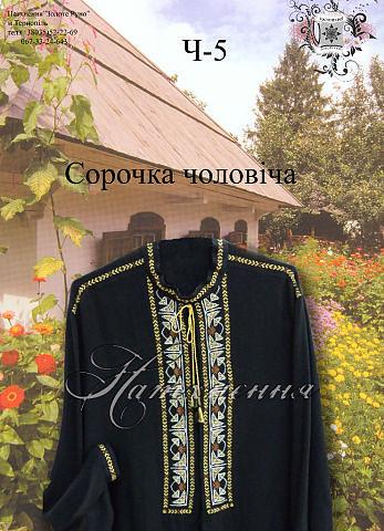 Схема вышивки мужской рубашки