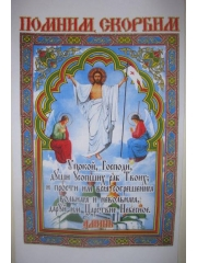 Полотенце ритуальное, модель 9