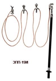 Заземления переносные для распределительных устройств ЗПП-15М
