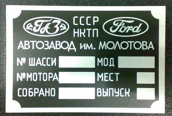 Buy THE PLATE (SHILDA) FOR AVTO-MOTO-STROY-SELHOZTEHNIKI.
