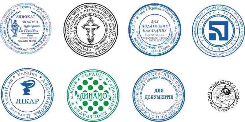 Штампы и печати украины