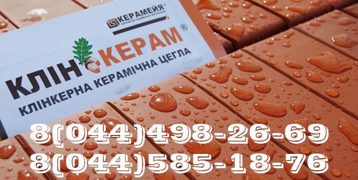 Кирпич керамический лицевой:Керамейя, Евротон, Керамикбудсервис, СБК, Агропромбуд, Литос и другие производители