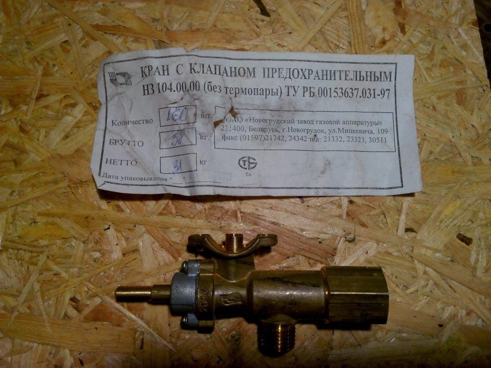 Кран с клапаном предохранительным НЗ104.00.00