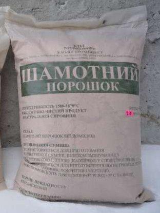 Buy Shamotny powder (mesh.25kg)