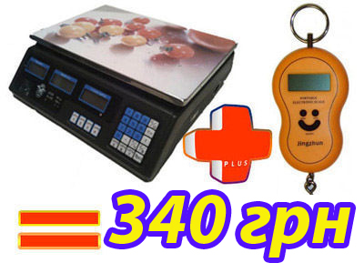 Акция! Весы торговые 35кг + кантер 40кг = 340 грн