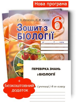 Клас біології по зошиту 6 гдз з