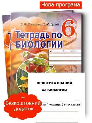 Решебник По Биологии Зошит 6 Класс Еременко Гусева