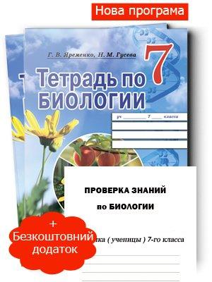гдз тетрадь по биологии 8 класс яременко 2016