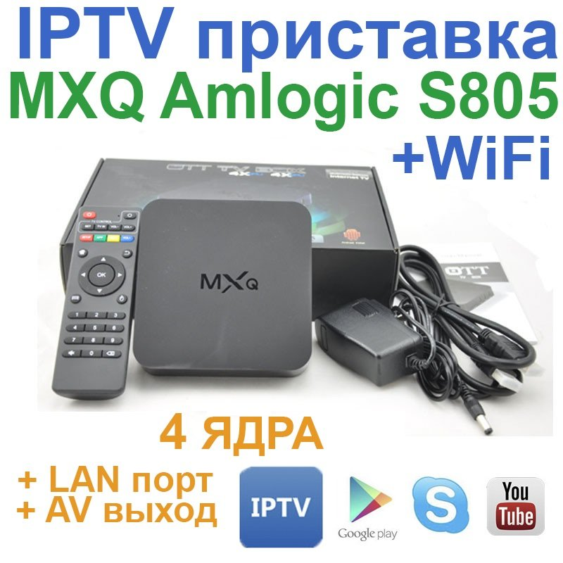 IPTV SMART TV the MXQ Amlogic s805 Android 4 4 prefix with control!!!
