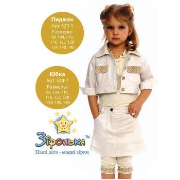 Купити Комплект літній для дівчинок (піджак і спідниця) оптом від виробника