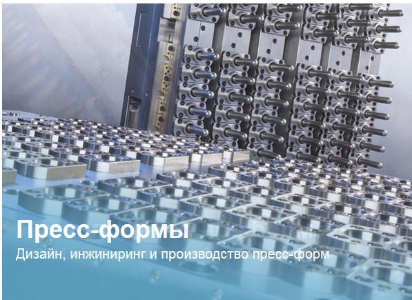 Купить Пресс-формы для ПЭТ тары контейнеров бутылок от производителя возможен экспорт