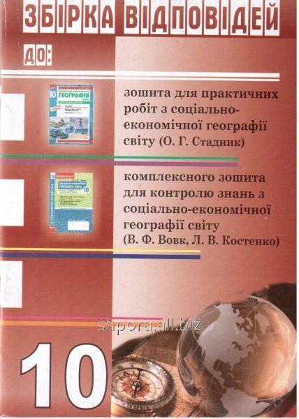 10 клас. Збірка відповідей до Географії О. Г. Стадник, В. Ф. Вовк, Л. В. Костенко.