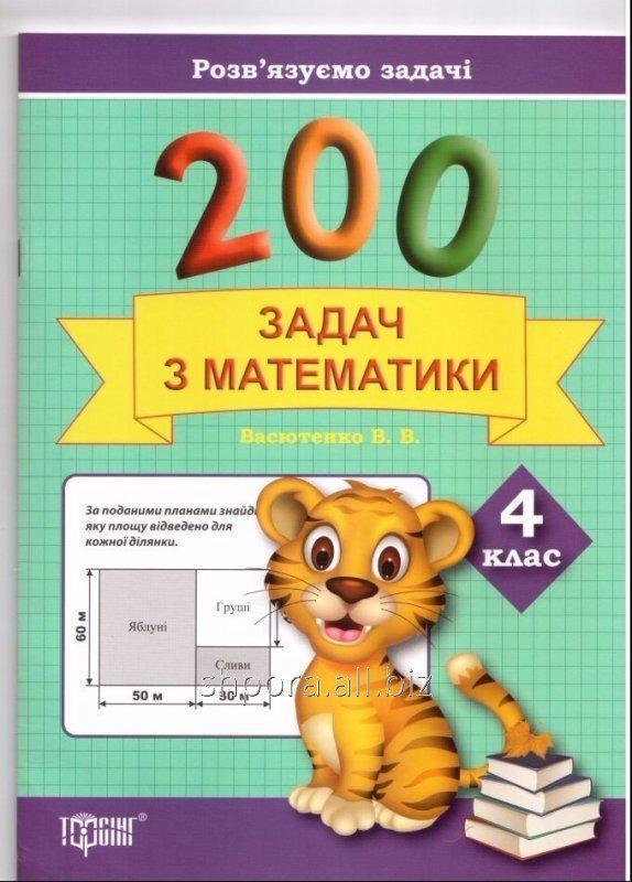 200 задач з математики. 4 клас