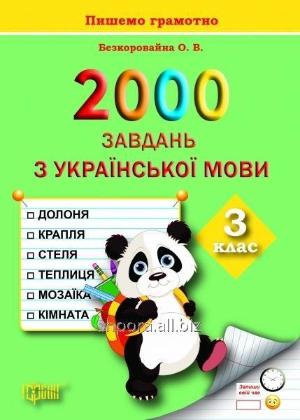 2000 завдань з української мови. 3 клас. Безкоровайна О. В.