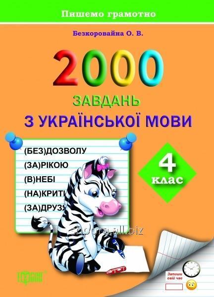 2000 завдань з української мови. 4 клас. Безкоровайна О. В.
