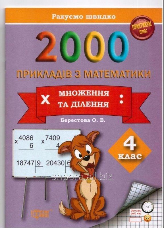 2000 прикладів з математики (множення та ділення) Берестова О. В.