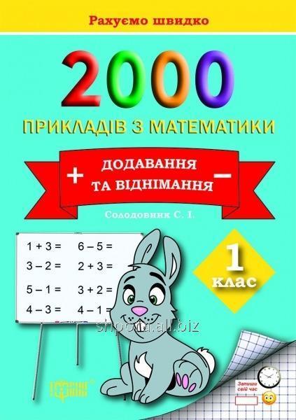 2000 прикладів з математики. Додавання та віднімання. 1 клас. Солодовник С. І.