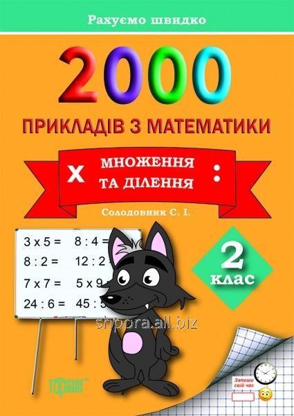 2000 прикладів з математики. Множення та ділення. 2 клас. Солодовник С. І.