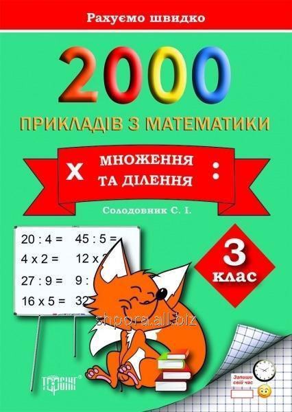 2000 прикладів з математики. Множення та ділення. 3 клас. Солодовник С. І.