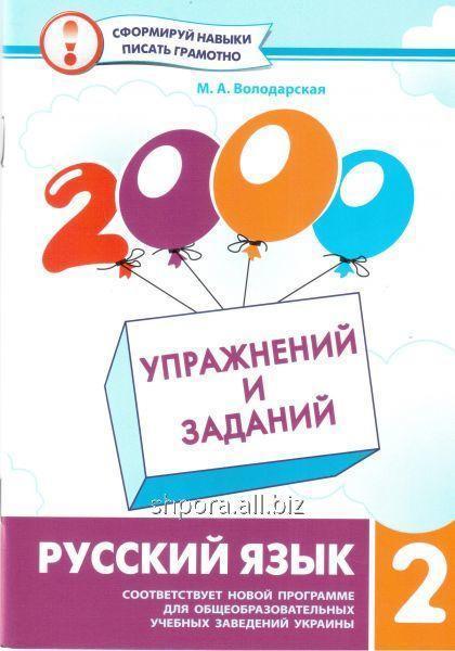 2000 упражнений и заданий. Русский язык. 2 класс. Володарская М. А.