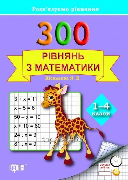 300 рівнянь з математики. 1-4 класи. Я. В. Кісильова