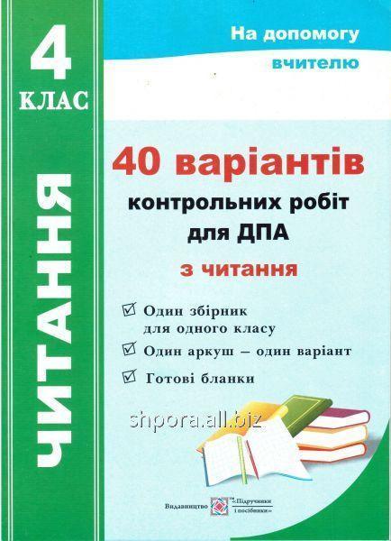 40 варіантів контрольних робіт для ДПА з читання. 4 клас. 2015