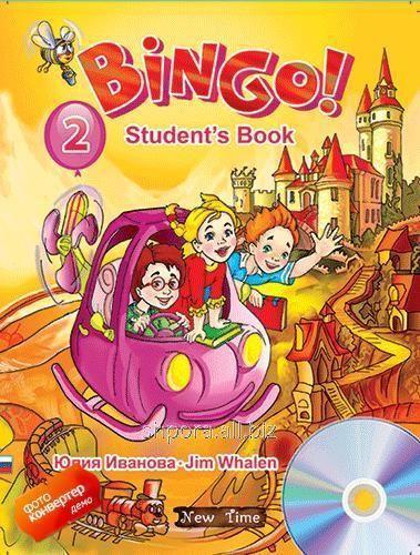 Bingo! Student`s book. Level 2. Бинго! Книга для ученика. Уровень 2. Иванова Ю.