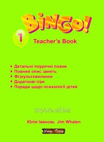 Bingo! Teacher`s book. Level 1. Бінго! Книга для вчителя. Рівень 1. Іванова Ю.