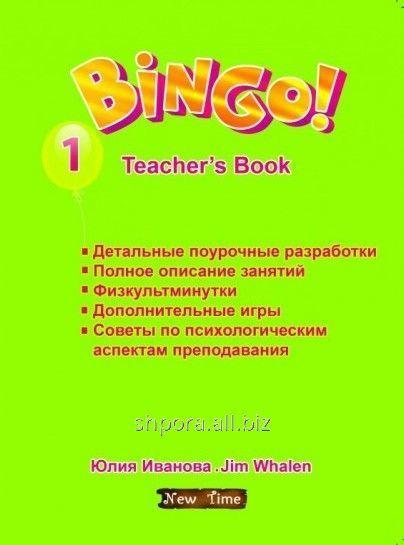 Bingo! Teacher`s book. Level 1. Бинго! Книга для учителя. Уровень 1. Иванова Ю.