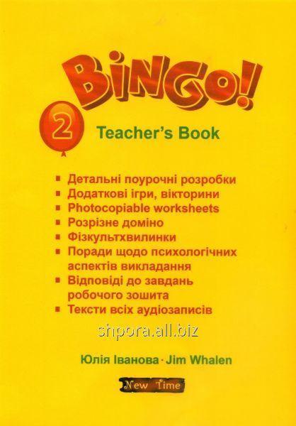Bingo! Teacher`s book. Level 2. Бінго! Книга для вчителя. Рівень 2. Іванова Ю.