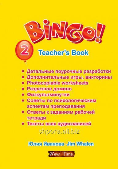 Bingo! Teacher`s book. Level 2. Бинго! Книга для учителя. Уровень 2. Иванова Ю.