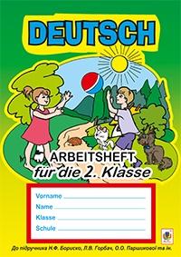 Deutsch. Arbeitsheft fuer die 2. Klasse. До підр. Бориско Н. Ф., Паршикової О. О.