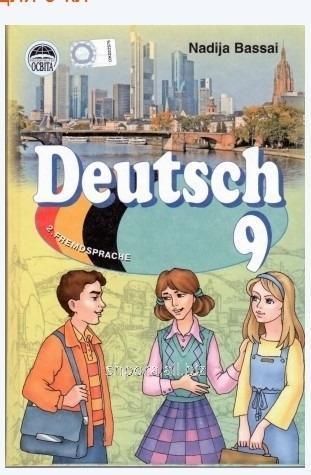 Deutsch. Підручник з німецької мови для 9 класу (2-га іноземна мова, 5-й рік навчання) Басай Н. П.
