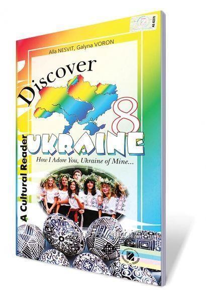 Discover Ukraine 8 кл. Автори: Несвіт А. М.