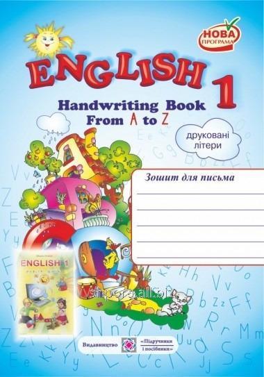 English 1. Handwriting Book. Зошит для письма з англійської мови. 1 клас (До підруч. Карп'юк О.). Друковані літери