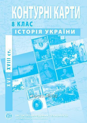 Купить Контурні карти з історії України (XVI-XVIIIст.). 8 клас