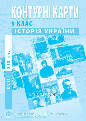 Buy Konturn_ Carti z _stor і ї Ukra§ni (the friend half of XVIII – ear Hkhst.). 9th class