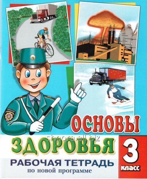 Учебник основы здоровья 3 класс украинский