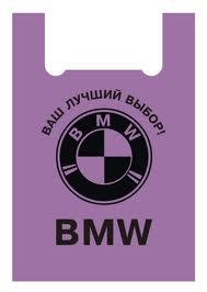 Купить Упаковка с логотипом полиэтиленовая, пакеты и мешки из полиэтилена любых размеров.
