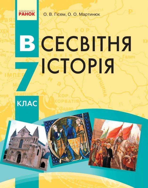 Купить Всесвітня історія підручник для 7 класу. Гісем О. В., Мартинюк О. О.
