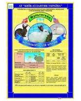 Купить Специализированный комбикорм для кроликов «Мультигейн»