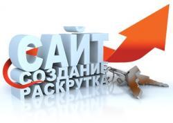 Купить Создание и раскрутка сайтов Николаев
