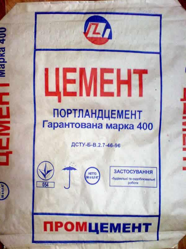 Купить Цемент (портландцемент) марок ПЦ II/Б-Ш-400, ПЦ II/А-Ш-400, ШПЦ III/А-400 и др., в таре по 50 кг, с сертифицированного склада в г. Донецке.