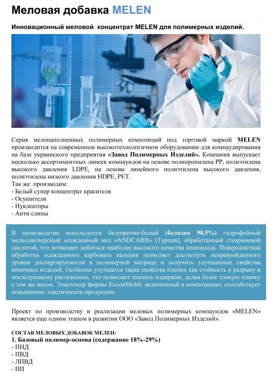 cumpără Aditiv cretacic de melen (concentrat de carbonat de calciu melen PE-70 M)