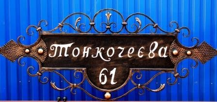Все названия улиц на дома