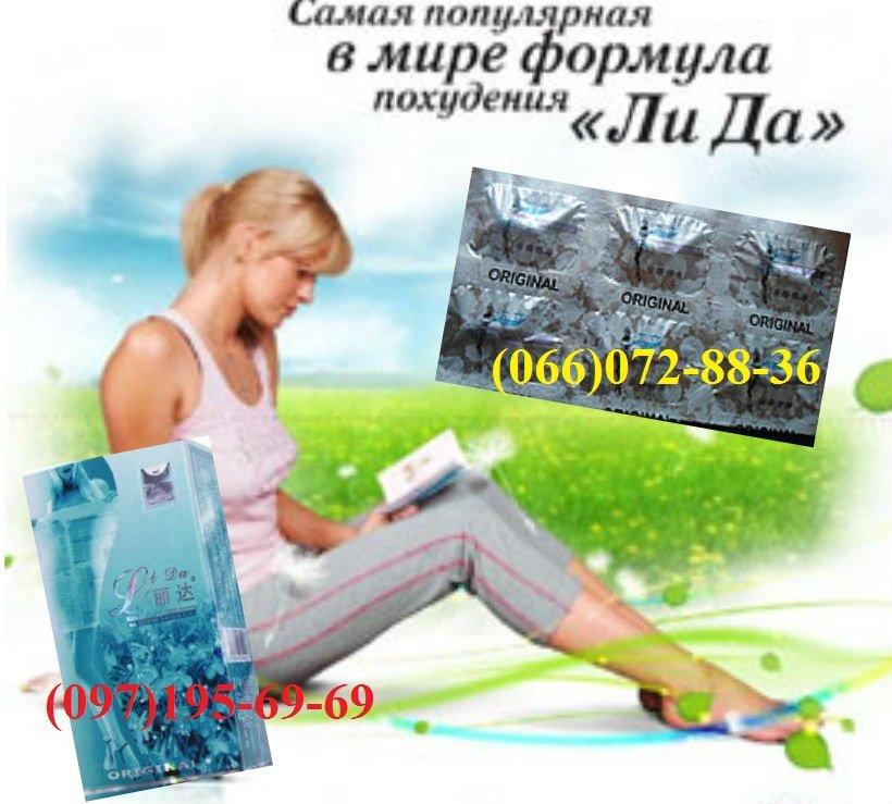 ЛиДа Оригинал купить лиду Украина Капсулы Таблетки для похудения