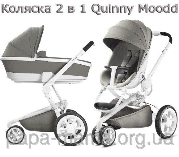 Дитяча коляска 2 в 1 Quinny Moodd купити в Одеса d9f0725d4d995