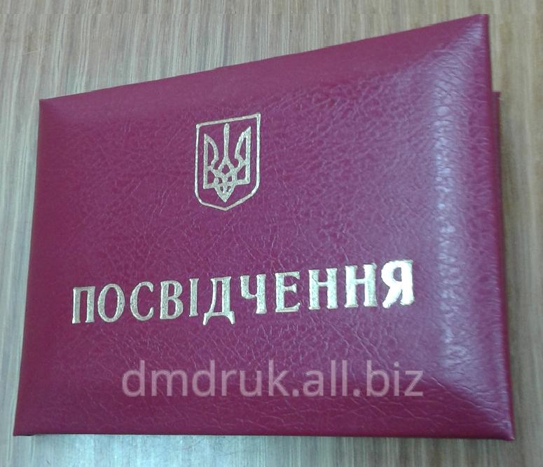 Удостоверения, посвідчення , обложки для документов