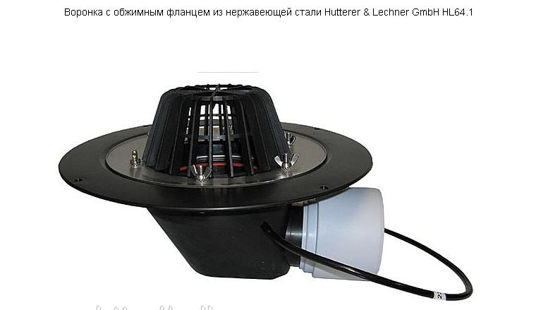 Воронка  с обжимным фланцем из нержавеющей стали Hutterer & Lechner GmbH  HL64.1