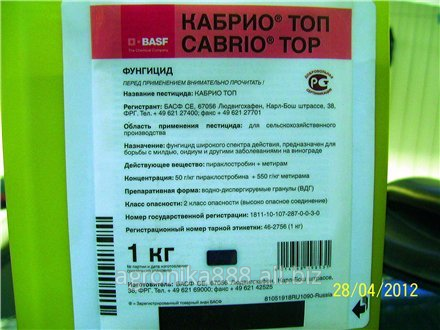 Fungicide Kazim (analog Derozal) karbendazy, 500 g/l